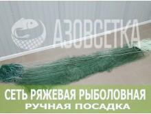 Трехстенка ручной посадки (нитка), яч. 80мм, размер 1,5м/50м (плав/груз шнур)