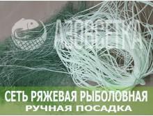 Трехстенка ручной посадки (нитка), яч. 55мм, размер 1,5м/50м (плав/груз шнур)