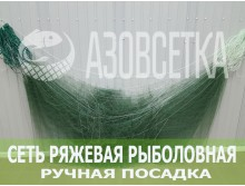 Трехстенка ручной посадки (нитка), яч. 30мм, размер 1,5м/50м (плав/груз шнур)