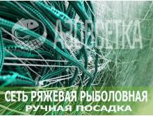 Трехстенка ручной посадки (нитка), яч. 70мм, размер 1,5м/50м (плав/груз шнур)