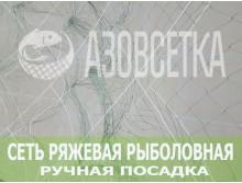 Трехстенка ручной посадки (нитка), яч. 60мм, размер 1,5м/50м (плав/груз шнур)