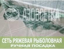 Трехстенка ручной посадки (нитка), яч. 50мм, размер 1,5м/50м (плав/груз шнур)