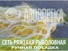 Ряжевая сеть ручной посадки, ячейка 45мм, размер 1,8м/60м