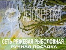 Ряжевая сеть ручной посадки, ячейка 42мм, размер 1,8м/60м