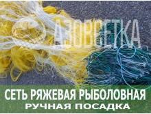 Ряжевая сеть ручной посадки, ячейка 40мм, размер 1,8м/60м