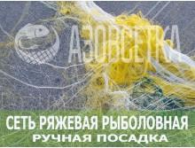 Ряжевая сеть ручной посадки, ячейка 60мм, размер 1,8м/60м