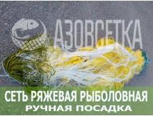 Ряжевая сеть ручной посадки, ячейка 35мм, размер 1,8м/60м