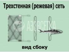 Трехстенка ручной посадки (леска), яч. 50/0,18мм, размер 1,5м/50м (поплавок/грузок)