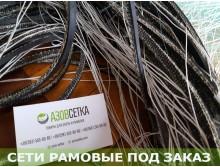 Рамовая сеть ручной посадки, леска 30х0,15мм, размер 1,8м/65м