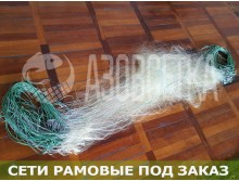 Рамовая сеть ручной посадки, леска 28х0,15мм, размер 1,8м/65м