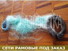 Рамовая сеть ручной посадки, леска 28х0,18мм, размер 1,8м/65м