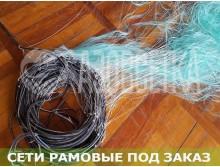 Рамовая сеть ручной посадки, леска 60х0,15мм, размер 1,8м/65м