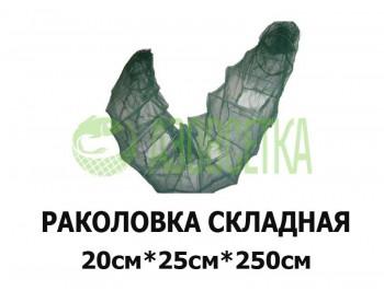 Раколовка складная, размер 20см*25см*250см