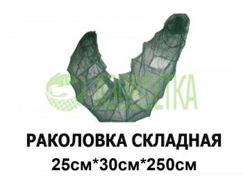 Раколовка складная, размер 25см*30см*270см