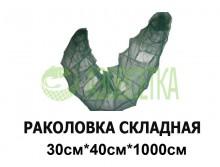 Раколовка складная, размер 30см*40см*1000см