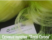 Полотно сетевое Royal Corona 50х0,15х200х150