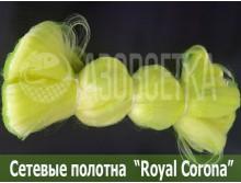 Полотно сетевое Royal Corona 70х0,20х100х150