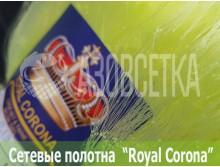 Полотно сетевое Royal Corona 20х0,15х200х150