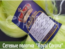 Полотно сетевое Royal Corona 34х0,15х200х150