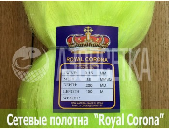 Сетевое полотно Royal Corona (Роял Корона) из монолески, ячейка 36мм, толщина лески 0,15мм, высота 200 ячеек