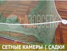 Сетная камера для садка (полка) - 4,5*3,5*4,0м / яч.12мм