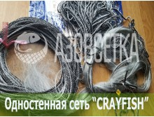 """Одностенная сеть """"CrayFish"""" 40х0.17х1.8м/30м (леска)"""