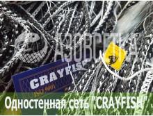 """Одностенная сеть """"CrayFish"""" 60х0.20х1.8м/60м (леска)"""