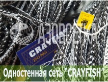 """Одностенная сеть """"CrayFish"""" 50х0.20х1.8м/30м (леска)"""