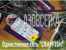 """Одностенная сеть """"CrayFish"""" 10х0.15х1.8м/30м (леска)"""