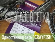 """Одностенная сеть """"CrayFish"""" 15х0.15х1.8м/30м (леска)"""