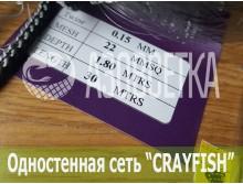 """Одностенная сеть """"CrayFish"""" 22х0.15х1.8м/30м (леска)"""
