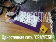 """Одностенная сеть """"CrayFish"""" 25х0.15х1.8м/30м (леска)"""