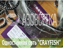 """Одностенная сеть """"CrayFish"""" 27х0.15х1.8м/30м (леска)"""