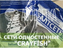 """Одностенная сеть """"CrayFish"""" 20х0.15х3.0м/30м (леска)"""