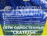 """Одностенная сеть-финка """"CrayFish"""" 30х0,17х1,8м/30м"""