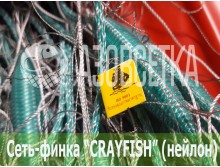 "Одностенная сеть ""CrayFish"" 40х210d/2х3.0м/30м (нейлон)"