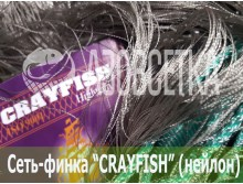 "Одностенная сеть ""CrayFish"" 75х210d/2х3.0м/30м (нейлон)"
