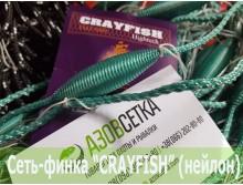 "Одностенная сеть ""CrayFish"" 25х110d/2х3.0м/30м (нейлон)"