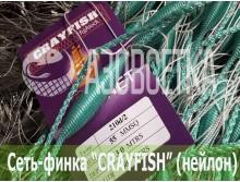 "Одностенная сеть ""CrayFish"" 55х210d/2х3.0м/30м (нейлон)"