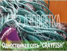"Одностенная сеть ""CrayFish"" 80х210d/2х3.0м/30м (нейлон)"