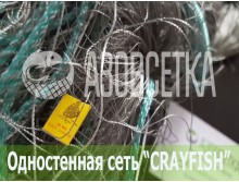 "Одностенная сеть ""CrayFish"" 65х210d/2х3.0м/30м (нейлон)"