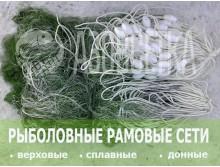 Рамовая сеть ручной посадки, леска 22х0,15мм, размер 1,8м/65м