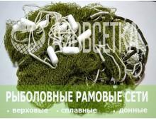 Рамовая сеть ручной посадки, леска 65х0,15мм, размер 1,8м/65м