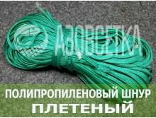 Шнур п/п плетёный без сердечника, д.4мм/25м