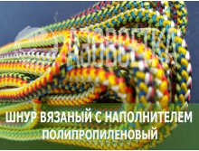Шнур вязаный п/п, д.3,5мм (радуга), бухта 20м