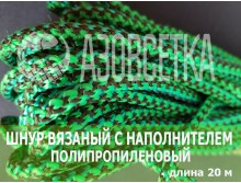 Шнур вязаный п/п, д.3,3мм (зеленый), бухта 20м