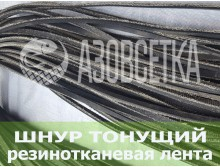 Шнур грузовой 27гр/м, резинотканная лента, 30 м