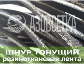 Шнур утяжеляющий (грузовой) 30гр/м, резинотканная лента (моток 40 м)