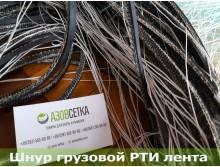 Шнур грузовой 18гр/м, резинотканная лента, 50 м