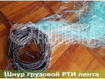 Шнур утяжеляющий (грузовой) 27гр/м, резинотканная лента (моток 50 м)